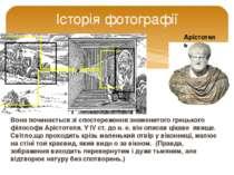 Вона починається зі спостереження знаменитого грецького філософа Арістотеля. ...