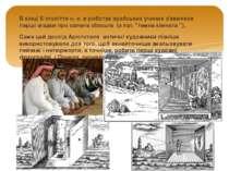 В кінці X століття н. е. в роботах арабських учених з'явилися перші згадки пр...