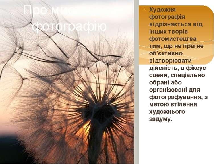 Художня фотографія відрізняється від інших творів фотомистецтва тим, що не пр...