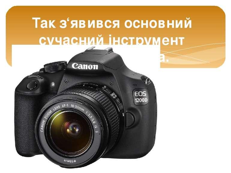 Так з'явився основний сучасний інструмент фотохудожника.