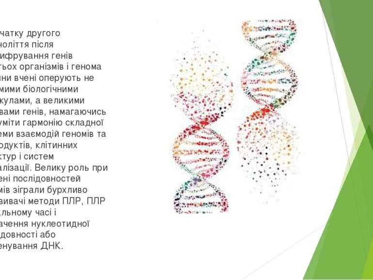 З початку другого тисячоліття після розшифрування генів багатьох організмів і...