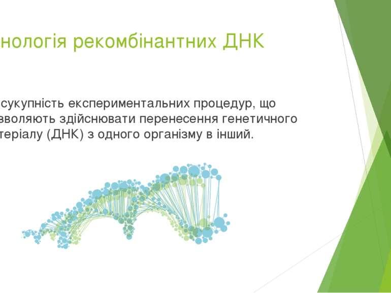 Технологія рекомбінантних ДНК це сукупність експериментальних процедур, що до...