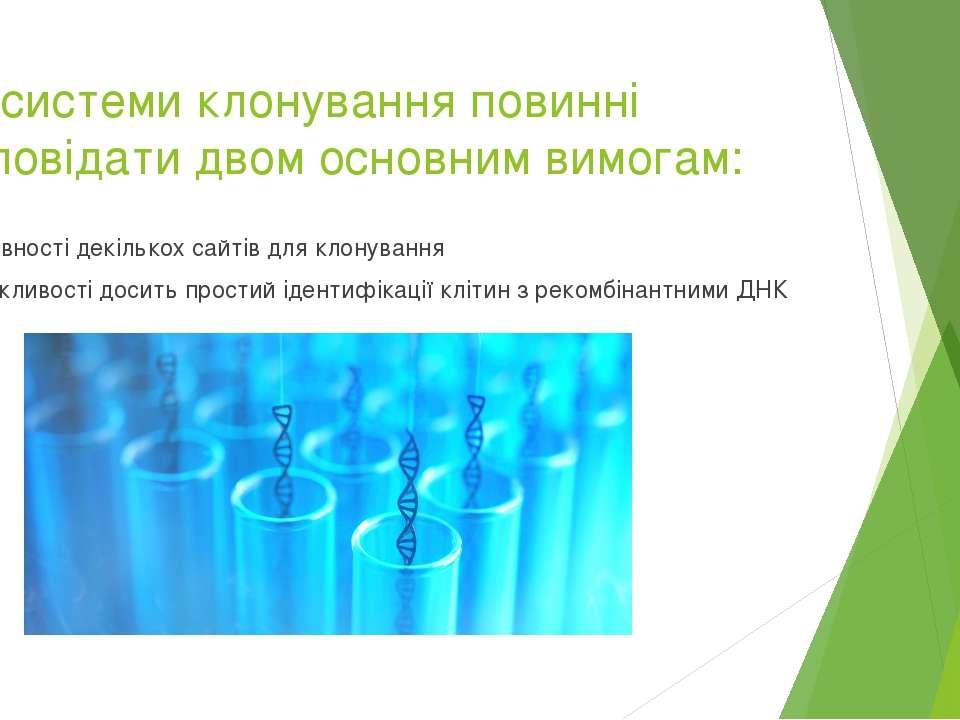 Всі системи клонування повинні відповідати двом основним вимогам: Наявності д...