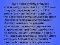 Перша стадія кубізму отримала згодом назву « аналітичної ». З 1919 вона посту...