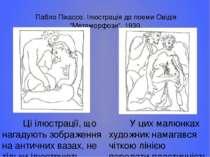 """Пабло Пікассо. Ілюстрація до поеми Овідія """"Метаморфози"""". 1930. Ці ілюстрації,..."""