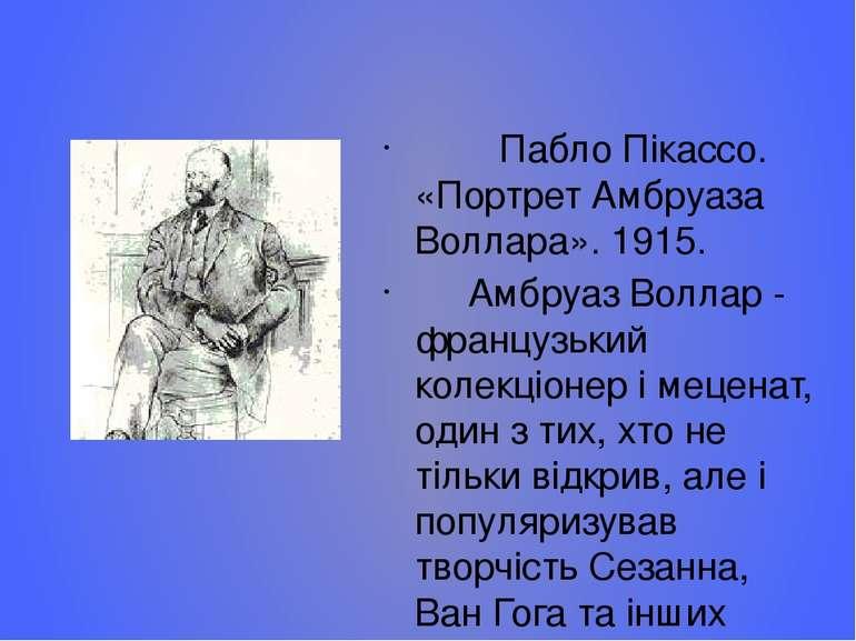 Пабло Пікассо. «Портрет Амбруаза Воллара». 1915. Амбруаз Воллар - французький...