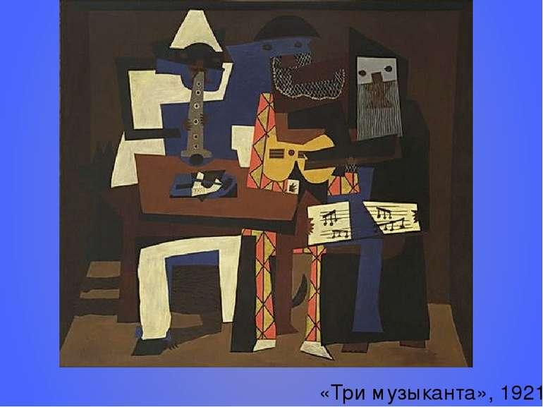 «Три музыканта», 1921