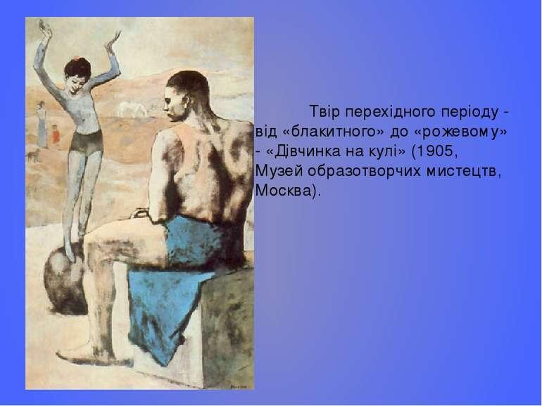 Твір перехідного періоду - від «блакитного» до «рожевому» - «Дівчинка на кулі...