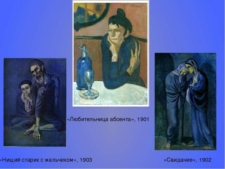 «Любительница абсента», 1901 «Свидание», 1902 «Нищий старик с мальчиком», 1903
