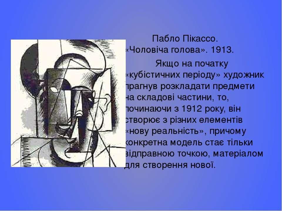 Пабло Пікассо. «Чоловіча голова». 1913. Якщо на початку «кубістичних періоду»...