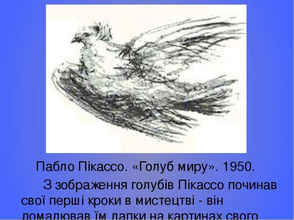 Пабло Пікассо. «Голуб миру». 1950. З зображення голубів Пікассо починав свої ...