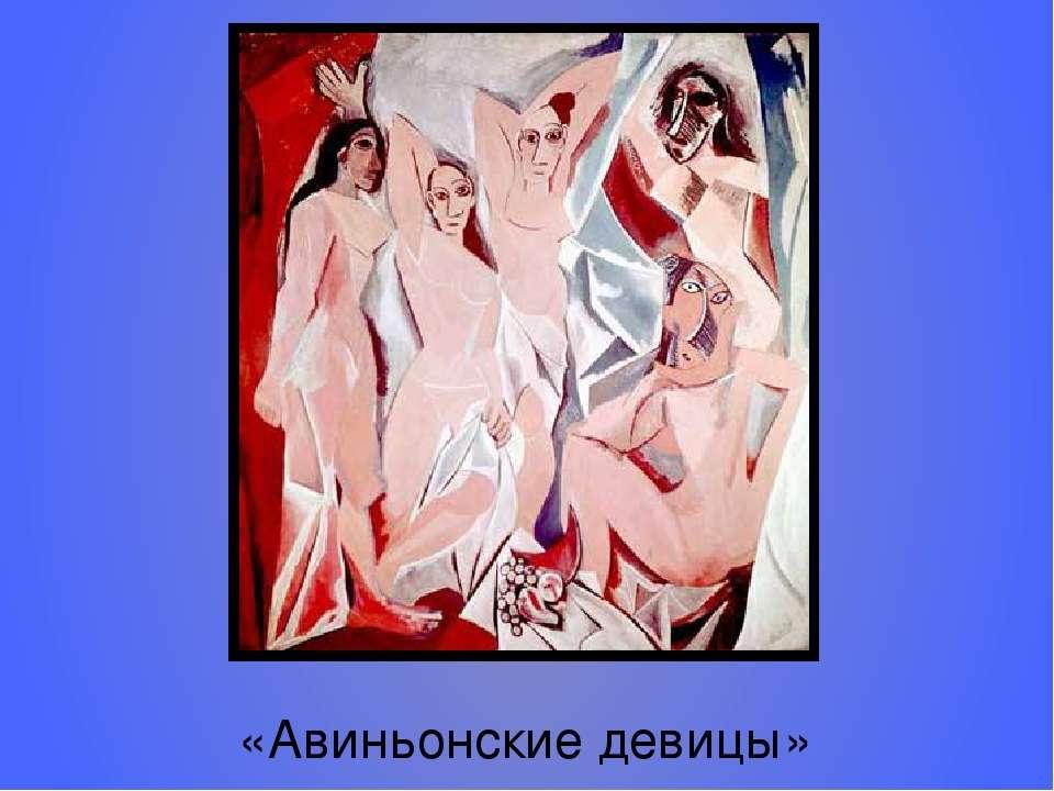 «Авиньонские девицы»