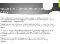Поради для формування активного діалогу Якщо співбесідник затруднюється з від...