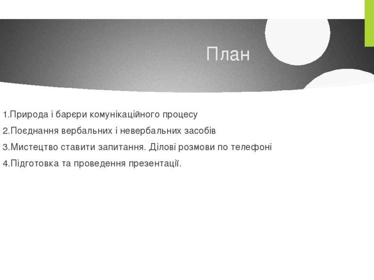 План 1.Природа і барєри комунікаційного процесу 2.Поєднання вербальних і неве...