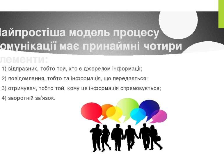Найпростіша модель процесу комунікації має принаймні чотири елементи: 1) відп...