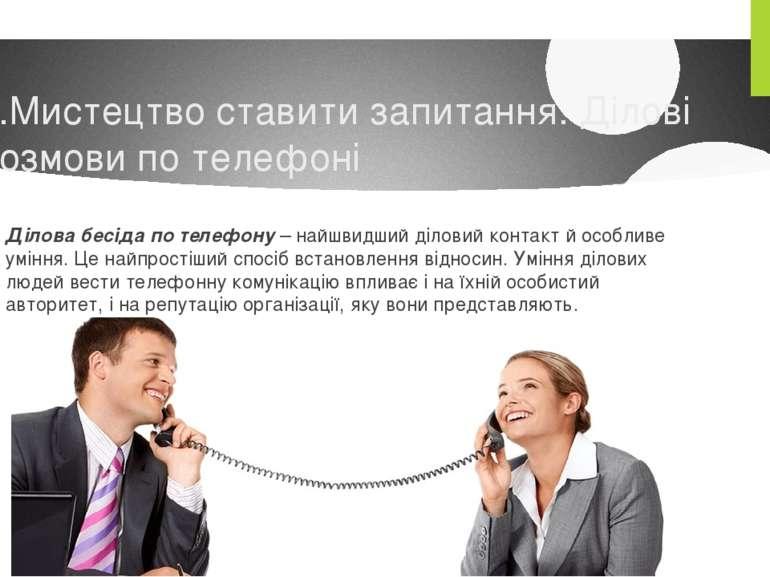 3.Мистецтво ставити запитання. Ділові розмови по телефоні Ділова бесіда по те...
