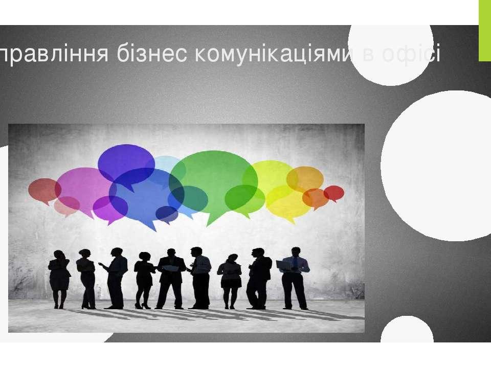 Управління бізнес комунікаціями в офісі