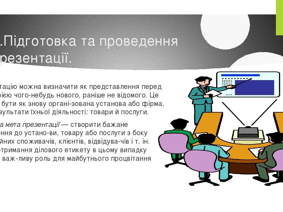 4.Підготовка та проведення презентації. Презентацію можна визначити як предст...
