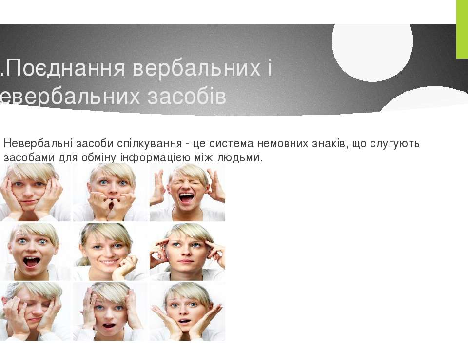 2.Поєднання вербальних і невербальних засобів Невербальні засоби спілкування ...