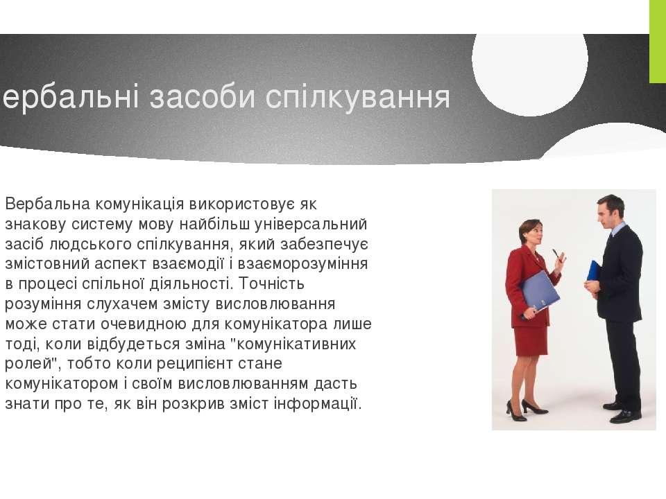 Вербальні засоби спілкування Вербальна комунікація використовує як знакову си...