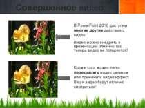 В PowerPoint 2010 доступны многие другие действия с видео. Видео можно внедря...