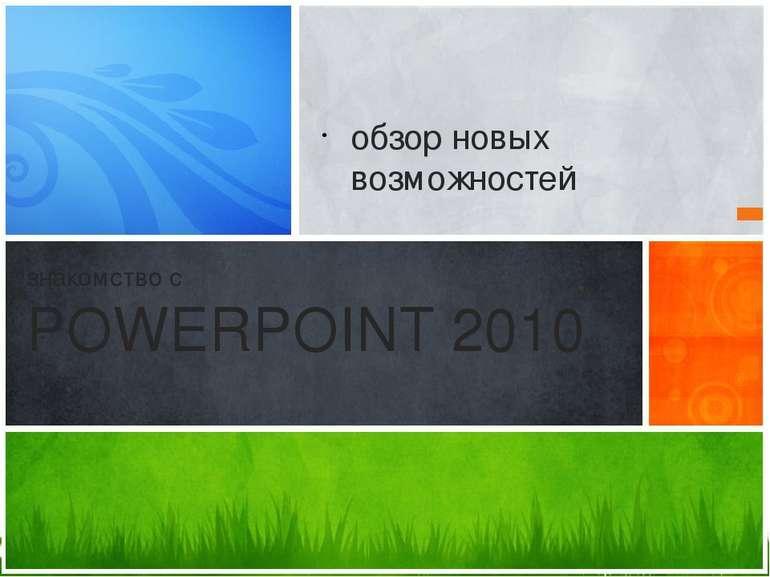 обзор новых возможностей знакомство с POWERPOINT 2010 Образец подзаголовка Эт...