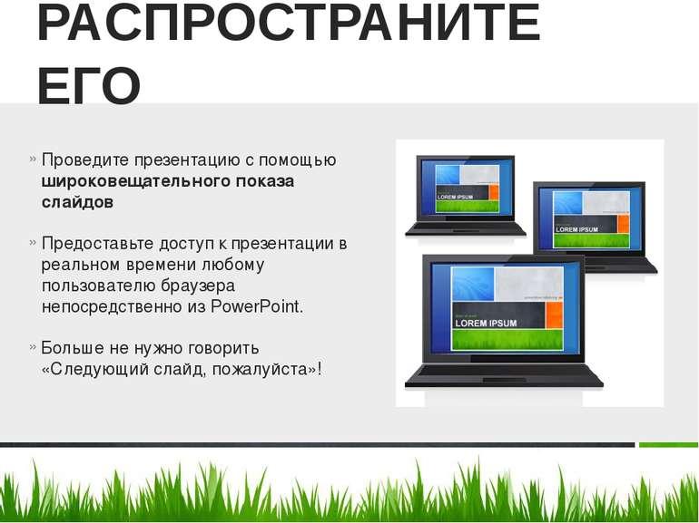 Проведите презентацию с помощью широковещательного показа слайдов Предоставьт...