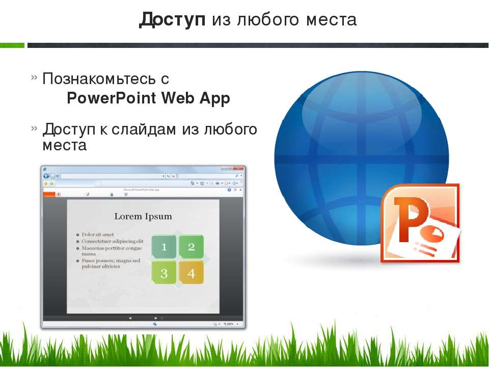 Познакомьтесь с PowerPoint Web App Доступ к слайдам из любого места Доступ из...