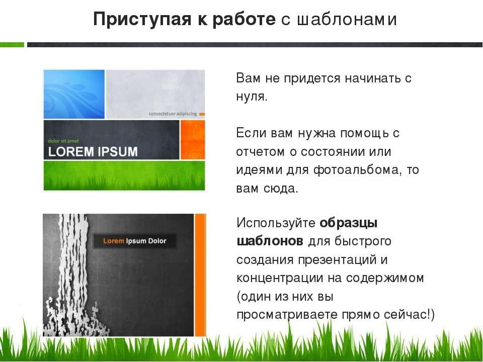 Используйте образцы шаблонов для быстрого создания презентаций и концентрации...