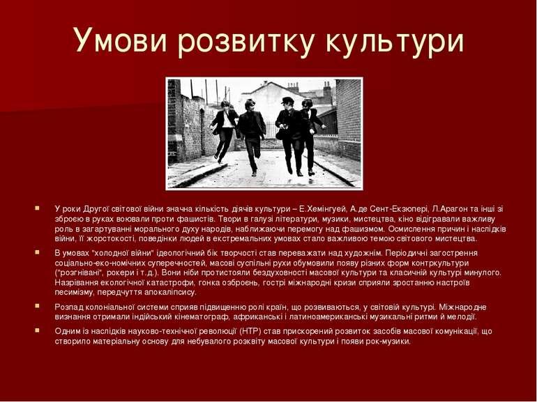 Умови розвитку культури У роки Другої світової війни значна кількість діячів ...