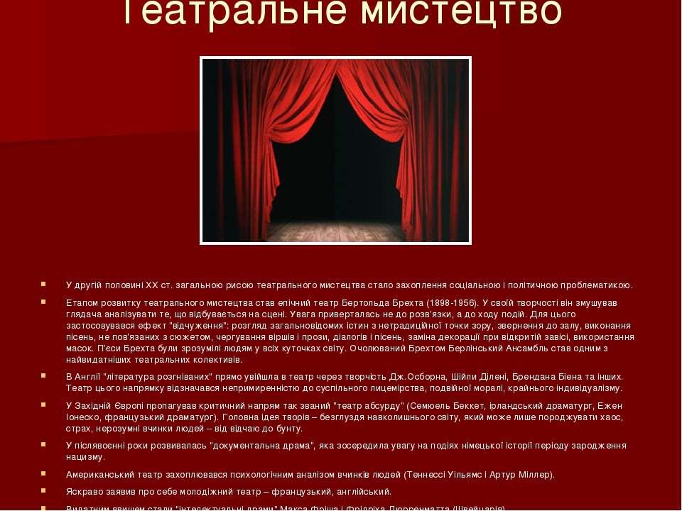 Театральне мистецтво У другій половині ХХст. загальною рисою театрального ми...