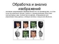 Обработка и анализ изображений системам визуализации в промышленности и на пр...