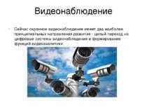Видеонаблюдение Сейчас охранное видеонаблюдение имеет два наиболее принципиал...