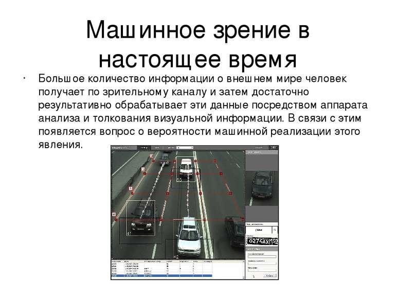 Машинное зрение в настоящее время Большое количество информации о внешнем мир...