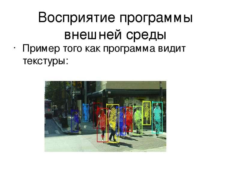 Восприятие программы внешней среды Пример того как программа видит текстуры: