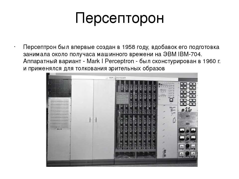 Персепторон Персептрон был впервые создан в 1958 году, вдобавок его подготовк...