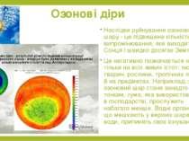 Озонові діри Наслідки руйнування озонового шару - це підвищена кількість випр...