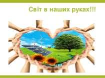 Світ в наших руках!!!