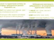 За будовою та характером впливу на атмосферу забруднення умовно поділяють на:...