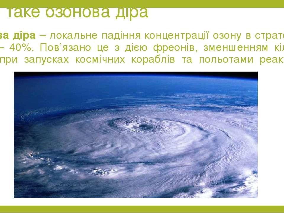 Озонова діра – локальне падіння концентрації озону в стратосфері на 10 – 40%....