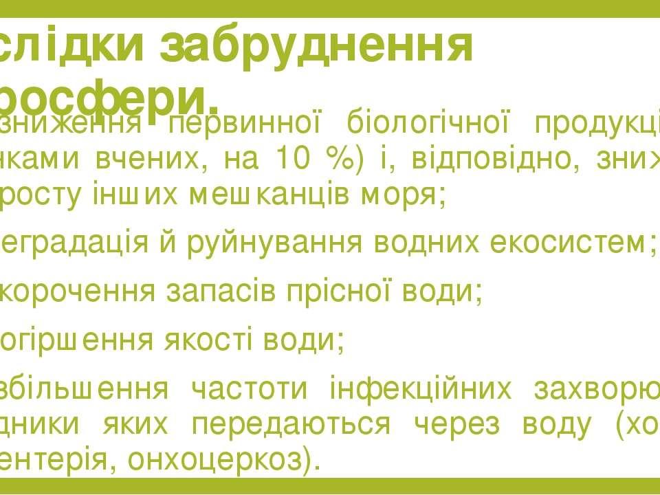 Наслідки забруднення гідросфери. 1) зниження первинної біологічної продукції ...