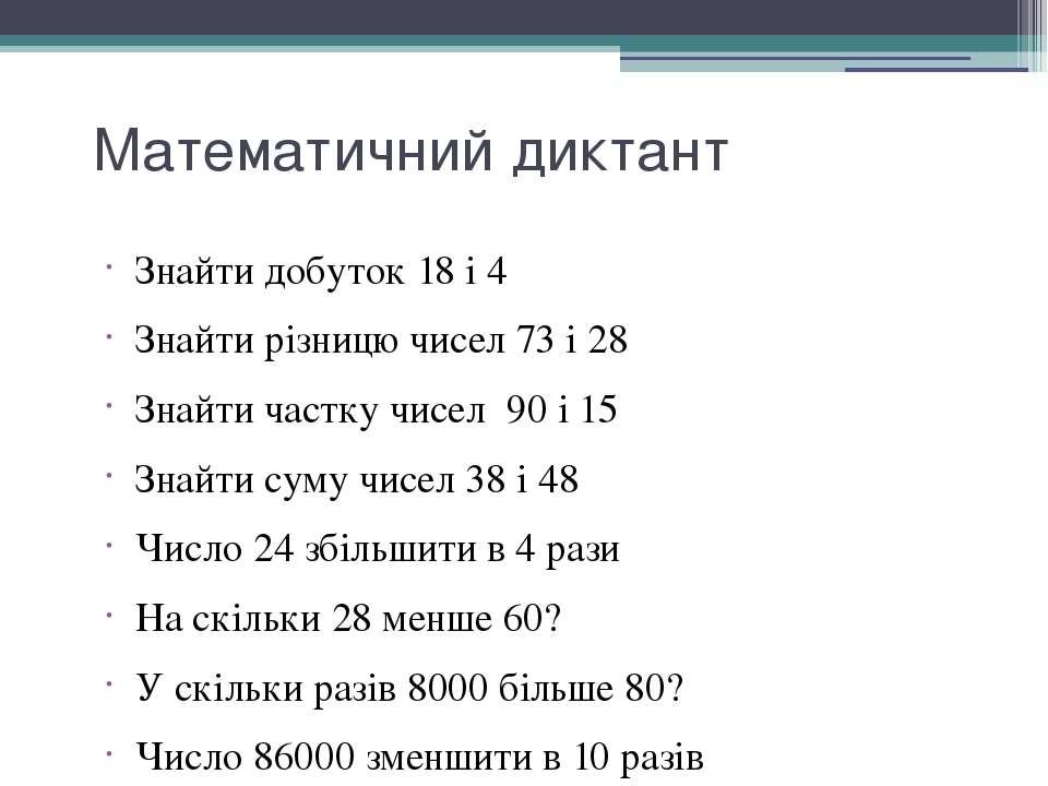 Математичний диктант Знайти добуток 18 і 4 Знайти різницю чисел 73 і 28 Знайт...