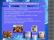 Профілактика йододефіциту Для профілактики йододефіциту достатньою регулярно ...