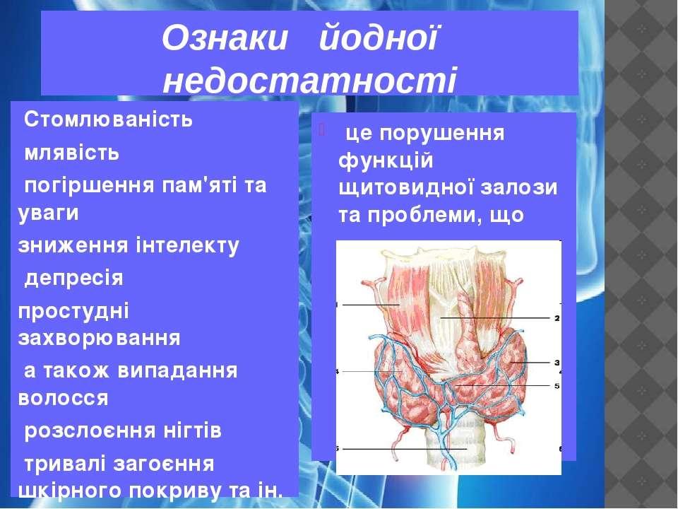 Ознаки йодної недостатності це порушення функцій щитовидної залози та проблем...