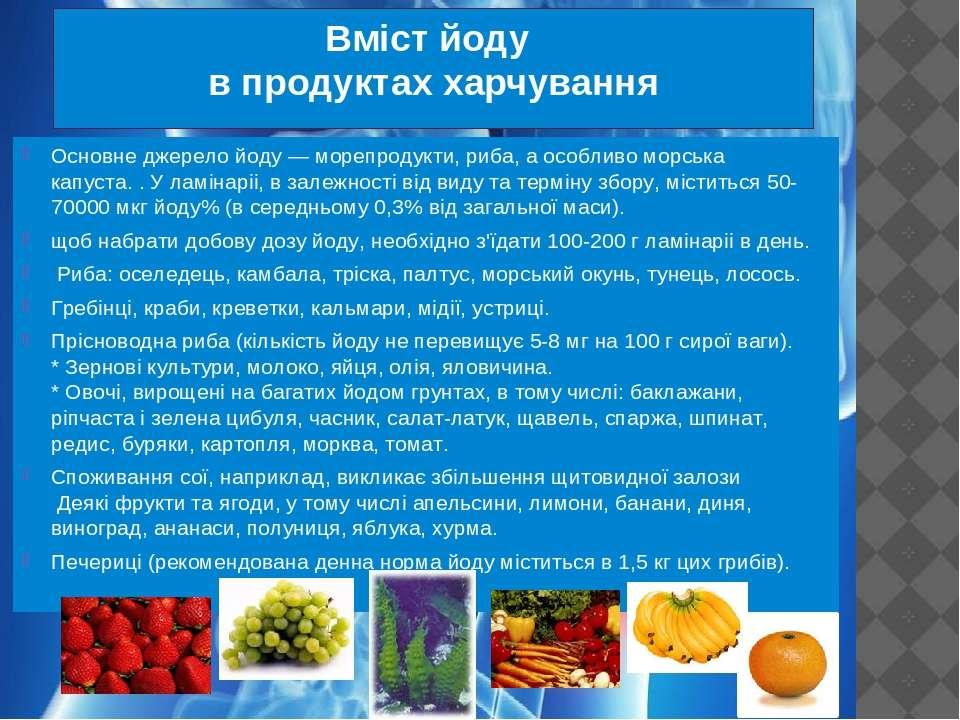 Вміст йоду в продуктах харчування Основне джерело йоду — морепродукти, риба, ...