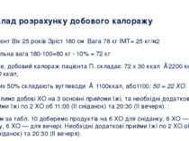 Пацієнт Вік 25 років Зріст 180 см Вага 78 кг ІМТ= 25 кг/м2 Ідеальна вага 180-...