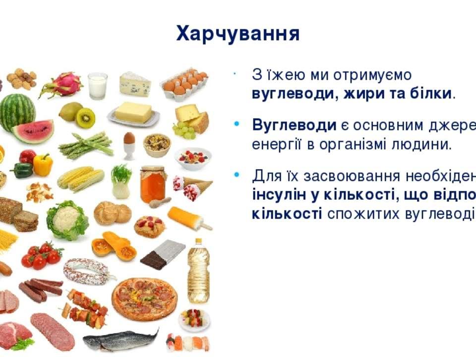 Харчування З їжею ми отримуємо вуглеводи, жири та білки. Вуглеводи є основним...