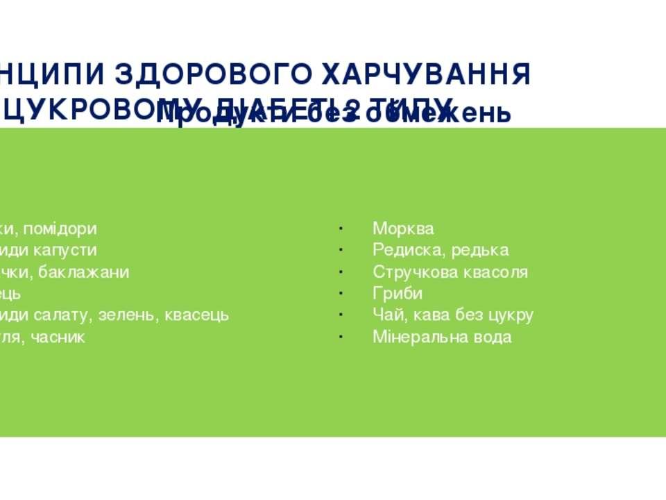 Продукти без обмежень ПРИНЦИПИ ЗДОРОВОГО ХАРЧУВАННЯ ПРИ ЦУКРОВОМУ ДІАБЕТІ 2 Т...