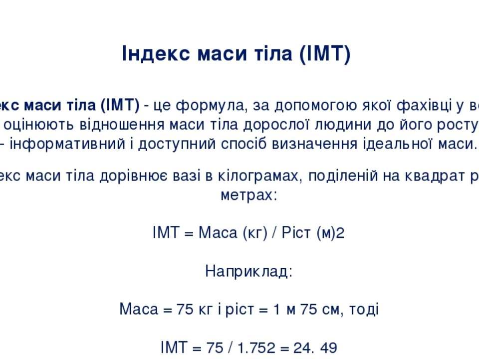 Індекс маси тіла (ІМТ)- це формула, за допомогою якої фахівці у всьому світі...