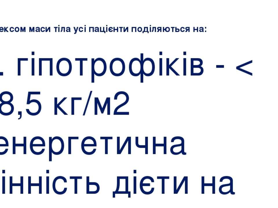 1. гіпотрофіків - < 18,5 кг/м2 (енергетична цінність дієти на рівні 2400‑2700...